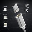 磁吸傳輸充電線 (影片實測) 傳輸線 充電線【CA0079】蘋果 安卓 Type-C 數據線 USB 磁吸傳輸 磁力線