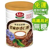 99免運【馬玉山】無加糖亞麻籽杏仁粉400g-有效期限2020.10.19~數量有限售完為止