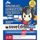 [免運+刷卡]公司貨●中文化介面●PS4 CYBER Save Editor 存檔編輯器 1人使用版 遊戲修改器 金手指
