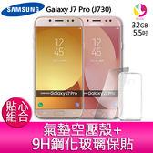 分期0利率 三星SAMSUNG Galaxy J7 Pro J730 雙卡雙待  智慧型手機『贈氣墊空壓殼*1 9H鋼化玻璃保貼*1』