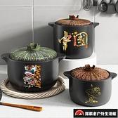 大容量明火耐高溫瓦罐陶瓷煤氣灶湯鍋砂鍋燉鍋煲湯家用燃氣【探索者戶外生活館】