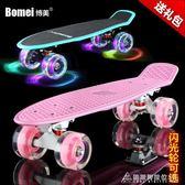小魚板香蕉板四輪滑板青少年成人兒童初學者男女生公路滑板車 酷斯特數位3c YXS
