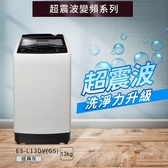 SAMPO 聲寶 13Kg ES-L13DV (G5) 單槽變頻洗衣機