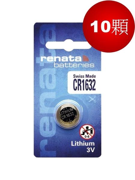 全館免運費【電池天地】Renata 手錶電池 鈕扣電池 鋰電池 CR1632 3V  10顆