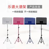 譜架 古箏可攜式吉他家用學生一體立式小提琴架子鼓譜臺桌面臺式T 2色