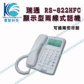 瑞通 RS-822HFC 兩線來電顯示型-一般商用辦公系列-廣聚科技