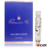 MAUBOUSSIN Promise Me 夢寶星承諾愛戀女性淡香精 1.5ml (針管小香) *10點半美妝館*