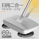 掃地神器手推式掃地機掃把簸箕套裝家用笤帚刮拖地一體機器人掃帚