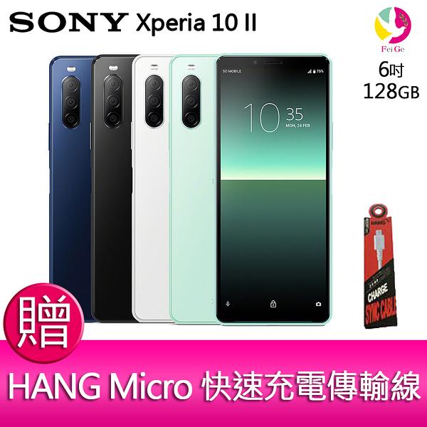 分期0利率 SONY Xperia 10 II (4G/128G) 6吋全螢幕 IP68 防塵防水智慧型手機 贈『快速充電傳輸線*1』