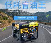發電機 威廉瑪奇3000w微型小型汽油發電機220V單相靜音迷你家用三相380v 第六空間 MKS