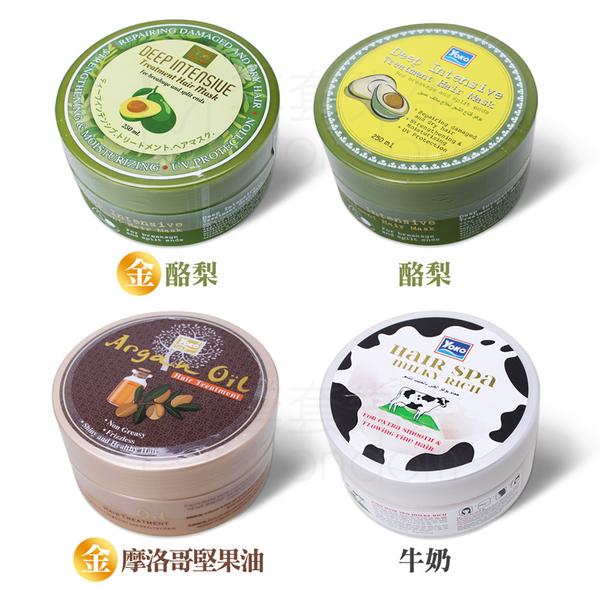 泰國 YOKO 優菓 深層 護髮膜 酪梨/牛奶/摩洛哥堅果油/金酪梨【套套先生】潤髮/洗髮精