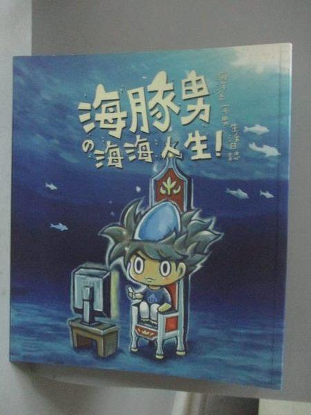 【書寶二手書T6/繪本_XBE】海豚男的海海人生!海洋系宅男生活日誌_海豚男