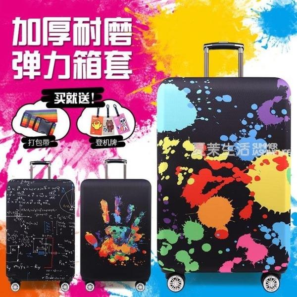 行李箱套 耐磨箱套行李箱保護套拉桿旅行皮箱子外套防塵罩20/24/26/28/29寸·快速出貨