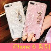 【萌萌噠】iPhone 6 6S Plus  女神范 夢幻仙女貝殼紋 水鑽兔子飾品 全包矽膠軟殼 手機殼 贈水晶掛繩