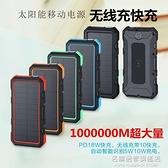 無線充太陽能移動電源1000000超大量快充戶外光電手機通用充電寶 NMS名購新品