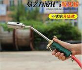 液化氣噴槍頭焊槍噴火槍器煤氣燒豬毛家用噴燈防水高溫烘培天然氣 千千女鞋YXS