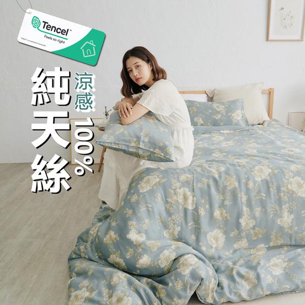 #TCL27#奧地利100%TENCEL涼感40支純天絲5尺雙人床包被套四件組(含枕套)