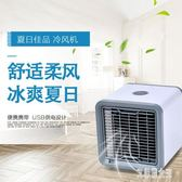 迷你空調家用桌面臺式小風扇學生宿舍床上辦公室冷風機  yu4474【艾菲爾女王】