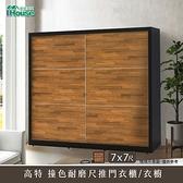 IHouse-高特 撞色耐磨7x7尺推門衣櫃/衣櫥集層木色