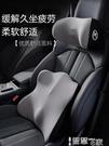 汽車靠枕 汽車座椅頭枕車用護頸枕記憶棉靠枕一對u型車載潮牌個性腰靠套裝 LX 智慧 618狂歡