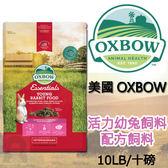 《美國OXBOW》活力幼兔配方飼料 - 兔子飼料 (10磅)