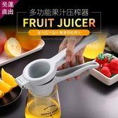 手動榨汁器 家用手壓榨汁機小型簡易榨橙汁機擠壓果汁檸檬夾