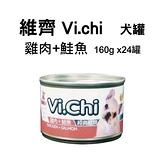 維齊-犬罐-鮭魚160g*24罐-箱購