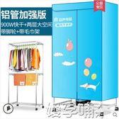 聖誕禮物乾衣機烘干機家用速干衣服嬰兒暖風衣架衣櫃小型風干機烘衣器干衣機igo220V 嬡孕哺