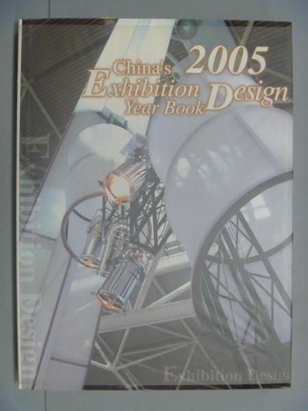 【書寶二手書T3/設計_XDO】China's Exhibition Design Year Book 2005_Not