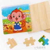 益智玩具 木質拼圖男女孩積木寶寶兒童玩具拼圖兒童2-3-4-6周歲益智幼兒園 YXS『小宅妮時尚』