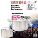 《HBR哈佛商業評論》1年12期 贈 頂尖廚師TOP CHEF德式經典雙鍋組