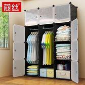 簡易衣櫃子布組裝衣櫥塑料組合儲物收納櫃子子簡約現代經濟型鋼架單人 百貨週年慶