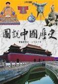 (二手書)圖說中國歷史