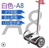 聖誕禮物智慧自平衡車電動車雙輪兒童兩輪體感成人代步車思維帶扶桿igo曼莎時尚