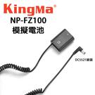 黑熊數位 KINGMA 勁碼 SONY NP-FZ100 假電池 DC5521接頭 A7M3 A9 A7R3 A7RM3