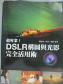 【書寶二手書T3/攝影_ZEF】超專業!DSLR構圖與光影完全活用術_劉寶成