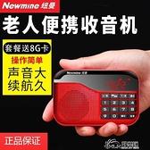 紐曼N63收音機老人老年人便攜式播放器充電廣播隨身聽半導體音樂聽歌戲曲聽戲唱戲歌曲好樂匯