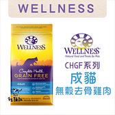 WELLNESS寵物健康[CHGF無穀成貓糧,去骨雞肉食譜,5.5磅,美國製]