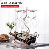 酒架置物架歐式紅酒架擺件創意酒瓶架紅酒杯架倒掛家用簡約高腳杯架【快速出貨】