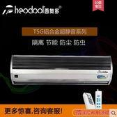 風幕機 風幕機0.9米 風簾機空氣幕單冷遙控大風1.2米1.5米1.8米2米  第六空間 MKS
