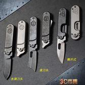 戶外折疊刀 高硬度隨身迷你水果刀鑰匙扣便攜EDC袖珍小刀防身工具 全館免運