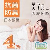 sonmil乳膠床墊7.5cm天然乳膠床墊單人床墊3尺 銀纖維永久殺菌除臭 取代記憶床墊學生宿舍床墊