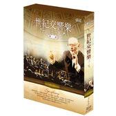 世紀交響樂(二)CD (2入裝)