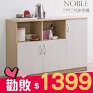 櫥櫃 廚房櫃 收納【收納屋】白栓木三門二...