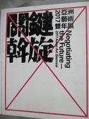【書寶二手書T1/藝術_WGN】亞洲藝術雙年展2017- 關鍵斡旋