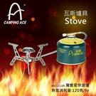 丹大戶外【Camping Ace】野樂 魔羯星快速爐 爐頭穩固/火力強 ARC-2110N 爐具│爐子│登山爐│瓦斯爐