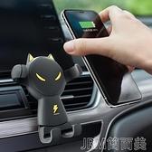 車載手機支架汽車用創意萬能通用型出風口可愛車上支撐導航架支駕 簡而美