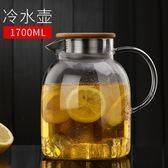 耐熱防爆玻璃水壺冷水壺家用涼水壺果汁壺涼水杯大容量花茶壺