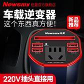 逆變器 車載逆變器 12V轉220V新型智慧電源轉換器多功能插座充電器 第六空間 igo