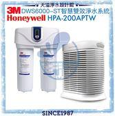 【3M x Honeywell】智慧型淨水系統 DWS6000-ST【贈安裝】+ 抗敏空氣清淨機 HPA-200APTW【8-16坪】